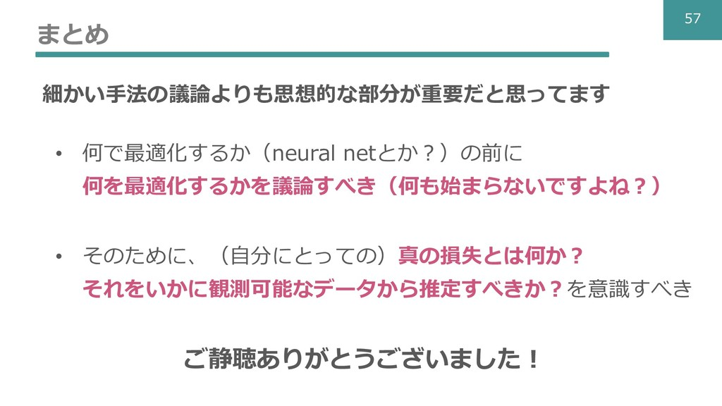 © So-net Media Networks Corporation. 57 まとめ • 何...