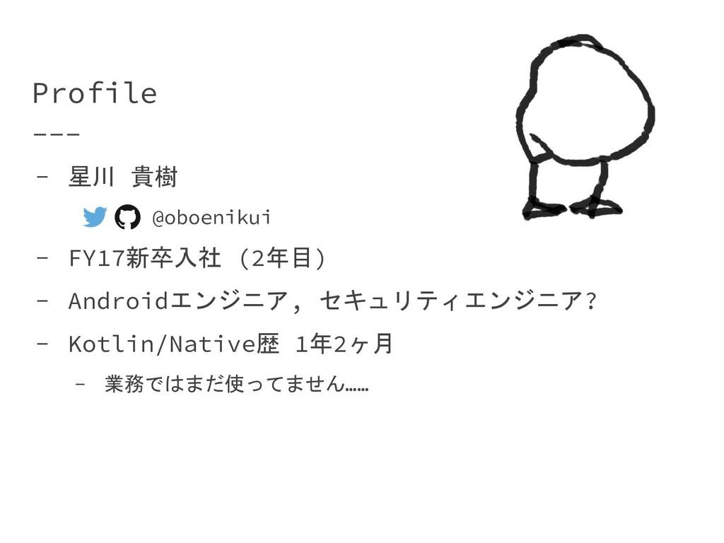 Profile - 星川 貴樹 ○ @oboenikui - FY17新卒入社 (2年目) -...