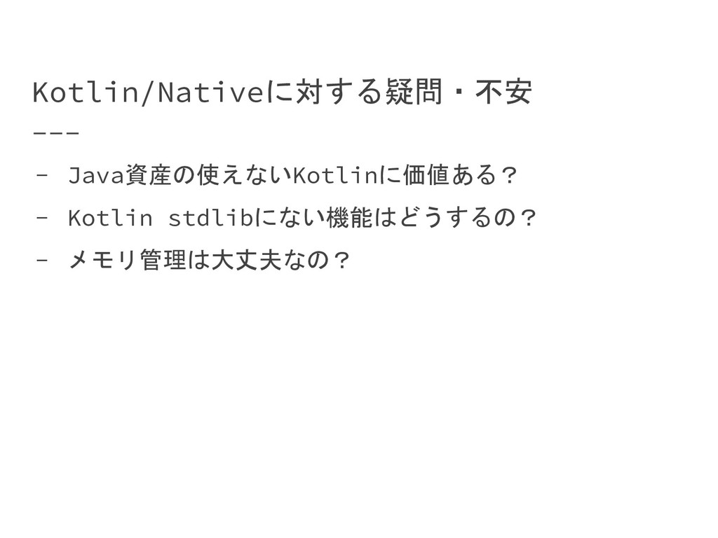 Kotlin/Nativeに対する疑問・不安 - Java資産の使えないKotlinに価値ある...