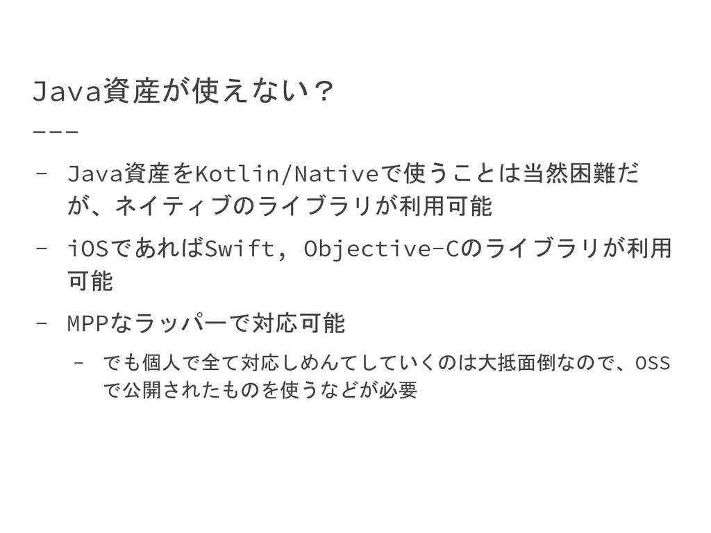 Java資産が使えない? - Java資産をKotlin/Nativeで使うことは当然困難だ ...