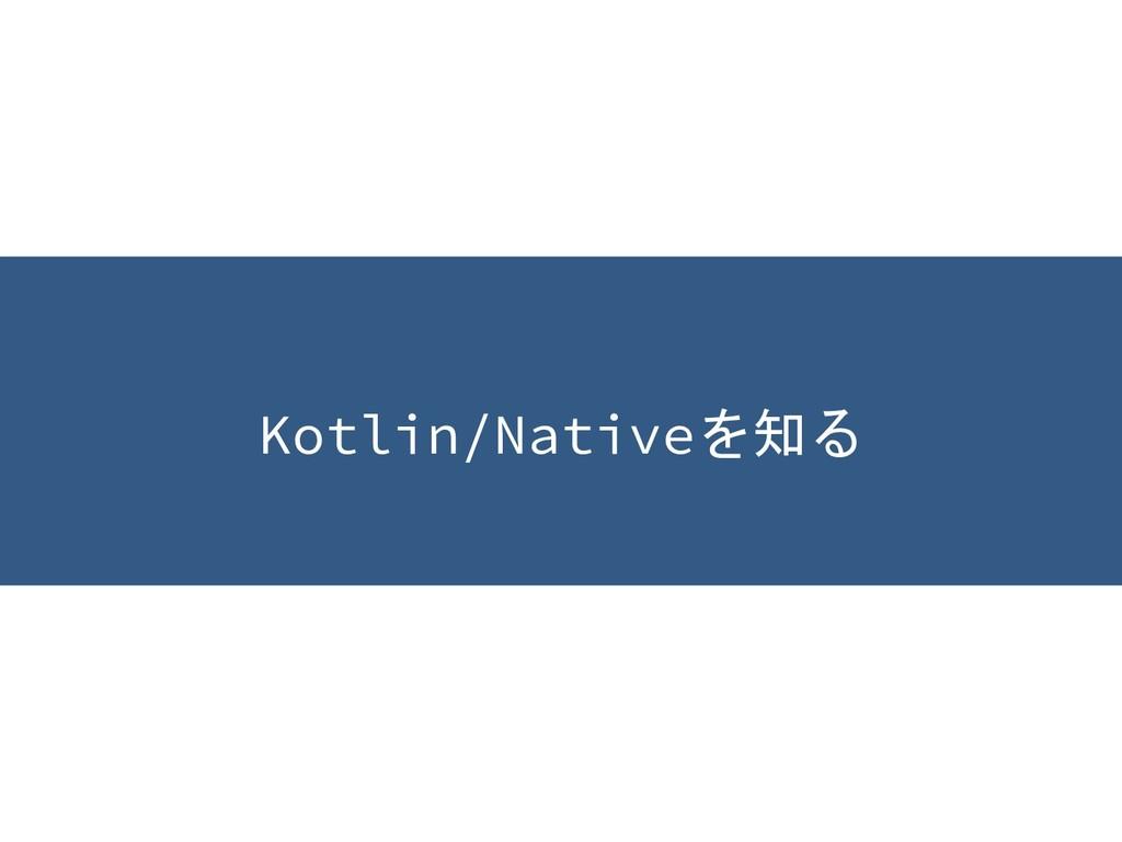 Kotlin/Nativeを知る