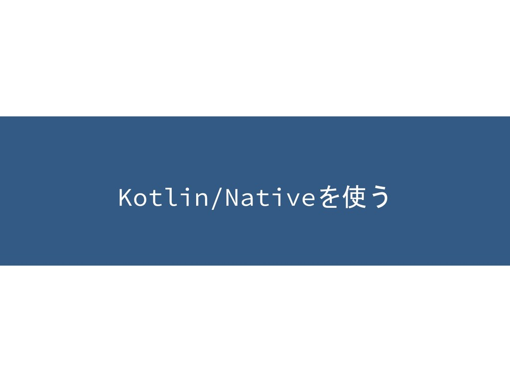 Kotlin/Nativeを使う