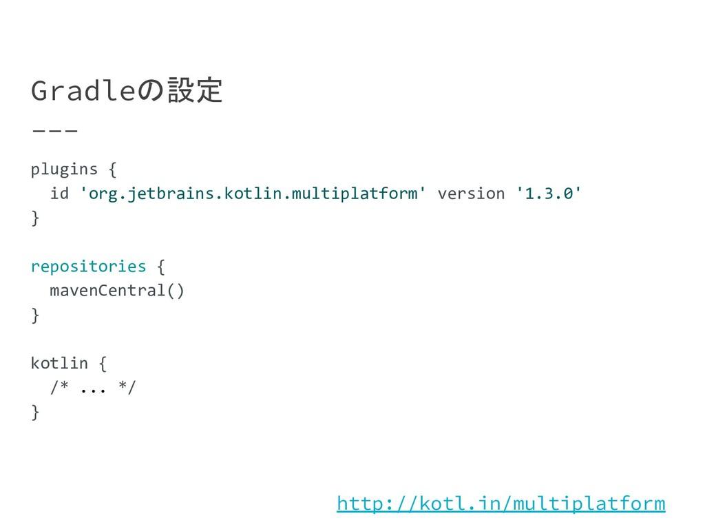 Gradleの設定 plugins { id 'org.jetbrains.kotlin.mu...