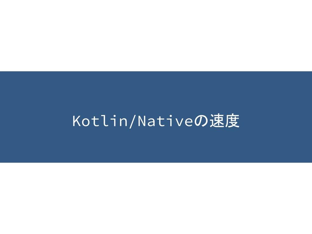 Kotlin/Nativeの速度