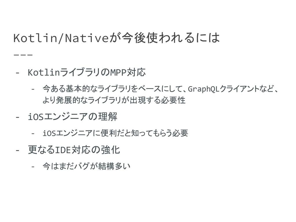 Kotlin/Nativeが今後使われるには - KotlinライブラリのMPP対応 - 今あ...