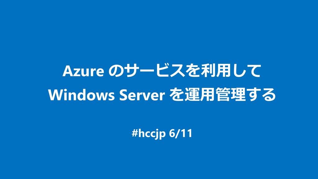 Azure のサービスを利用して Windows Server を運用管理する #hccjp ...