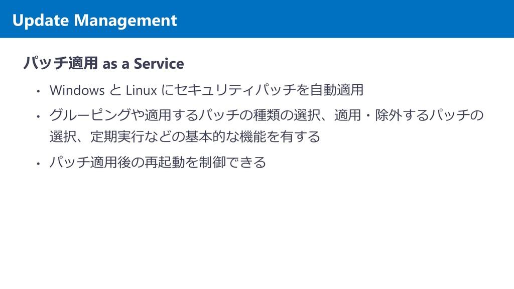Update Management パッチ適用 as a Service • Windows ...