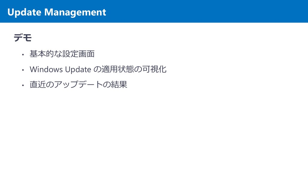 Update Management デモ • 基本的な設定画面 • Windows Updat...