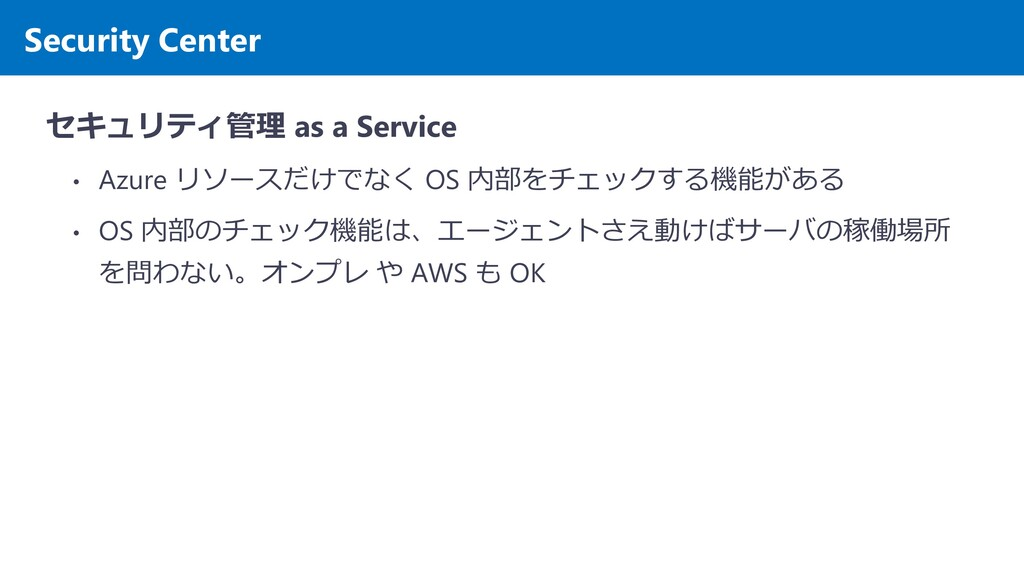 Security Center セキュリティ管理 as a Service • Azure リ...