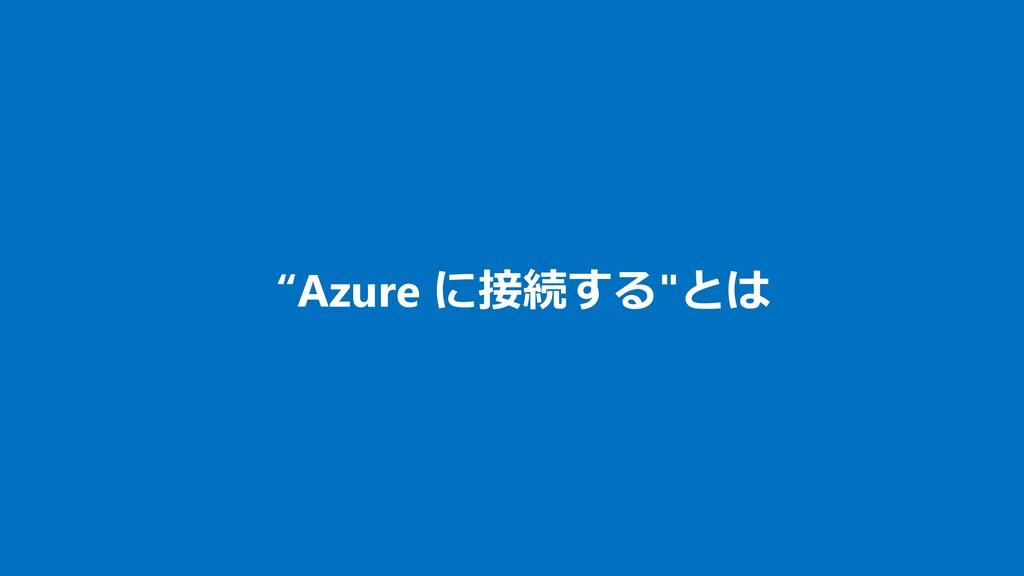 """""""Azure に接続する""""とは"""