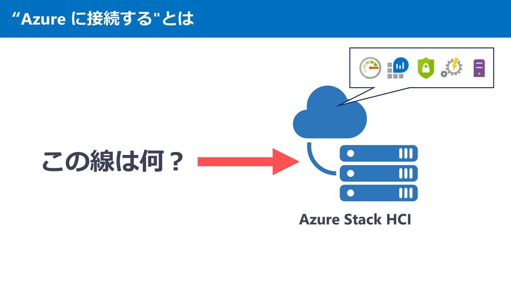 """""""Azure に接続する""""とは この線は何? Azure Stack HCI"""