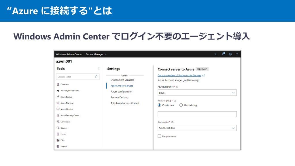 """""""Azure に接続する""""とは Windows Admin Center でログイン不要のエー..."""