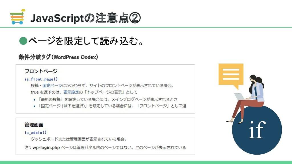 JavaScriptの注意点② ●ページを限定して読み込む。 条件分岐タグ(WordPres...