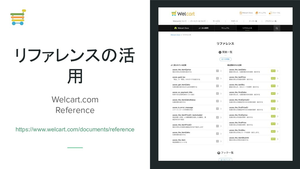 リファレンスの活 用 Welcart.com Reference https://www.we...