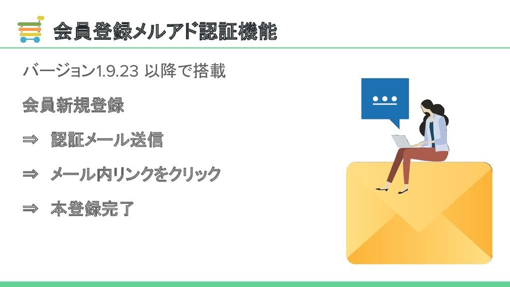 会員登録メルアド認証機能 バージョン1.9.23 以降で搭載 会員新規登録 ⇒ 認証メール送信...