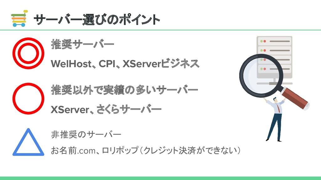 サーバー選びのポイント 推奨サーバー WelHost、CPI、XServerビジネス 推奨以外...
