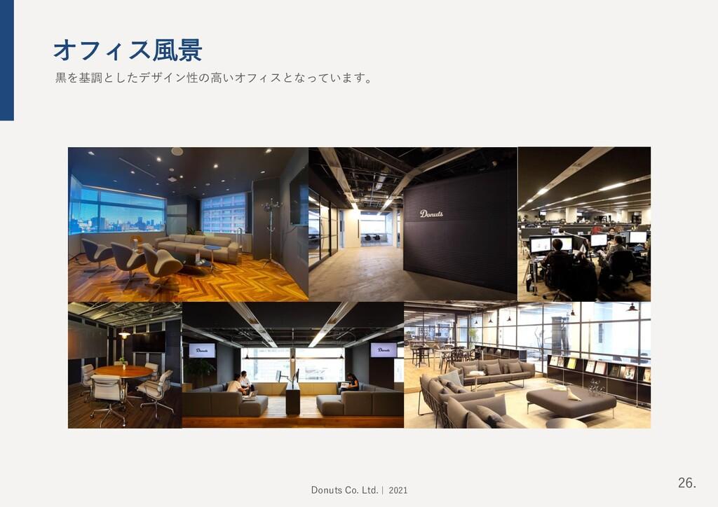 オフィス風景 黒を基調としたデザイン性の高いオフィスとなっています。 26. Donuts C...