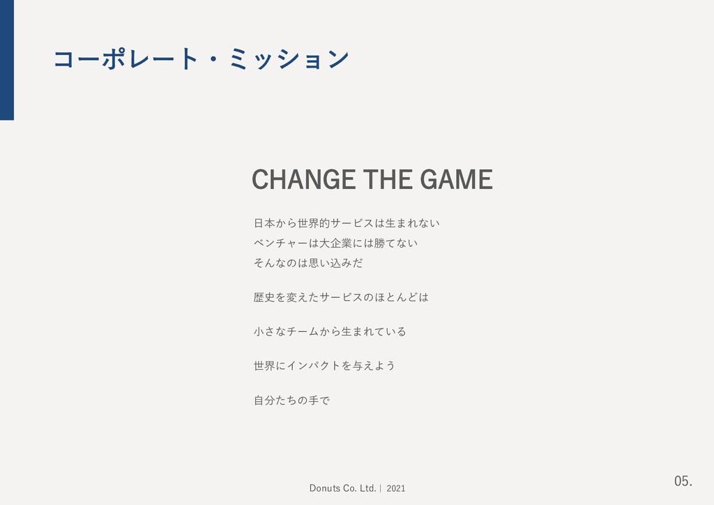 CHANGE THE GAME 日本から世界的サービスは生まれない ベンチャーは大企業には勝て...