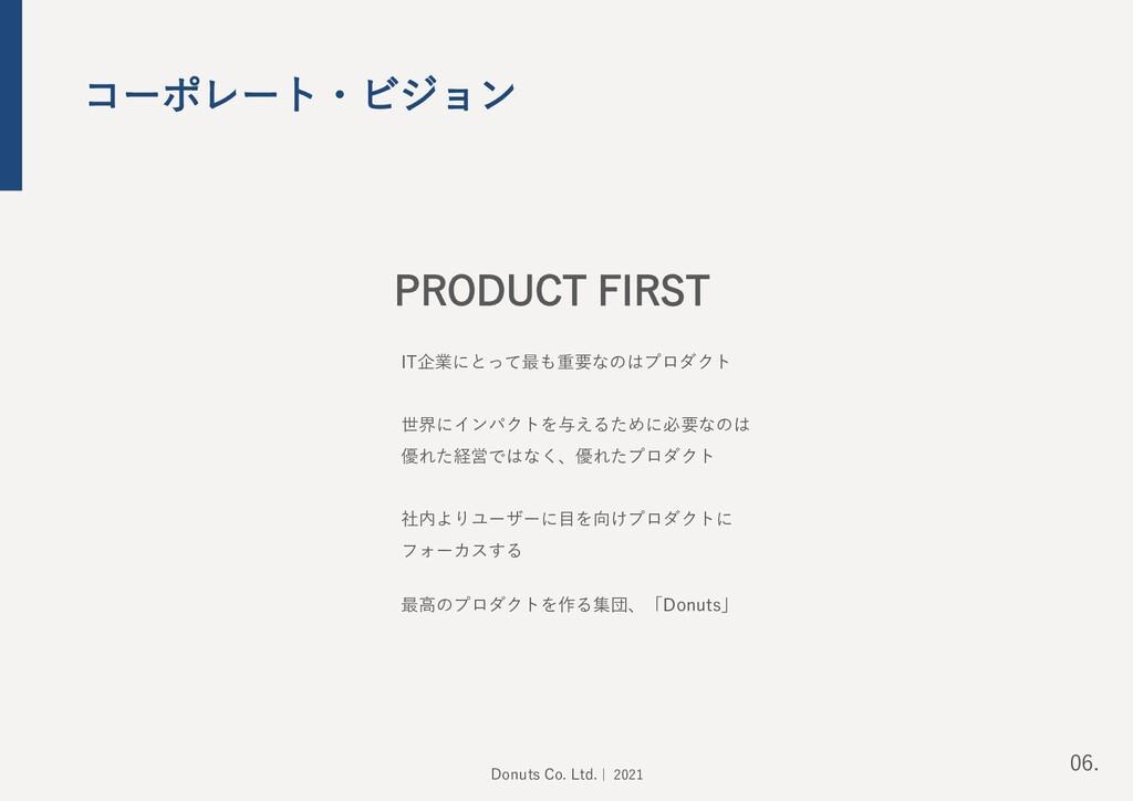 コーポレート・ビジョン PRODUCT FIRST IT企業にとって最も重要なのはプロダクト ...
