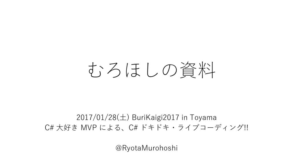 むろほしの資料 2017/01/28(土) BuriKaigi2017 in Toyama C...
