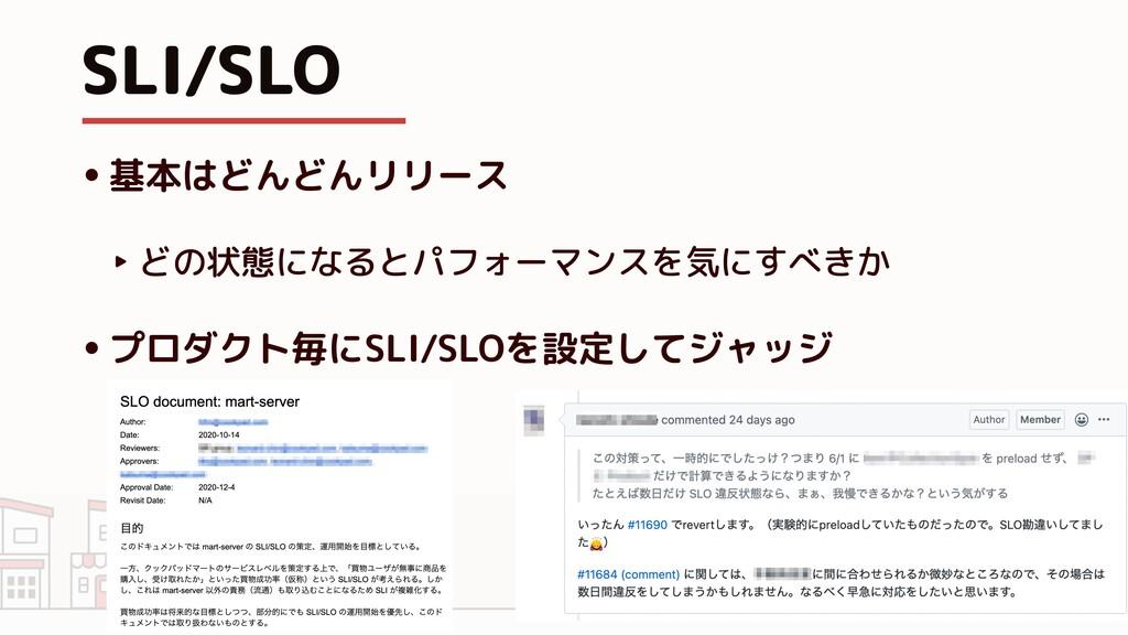 SLI/SLO •基本はどんどんリリース   ‣ どの状態になるとパフォーマンスを気にすべきか...