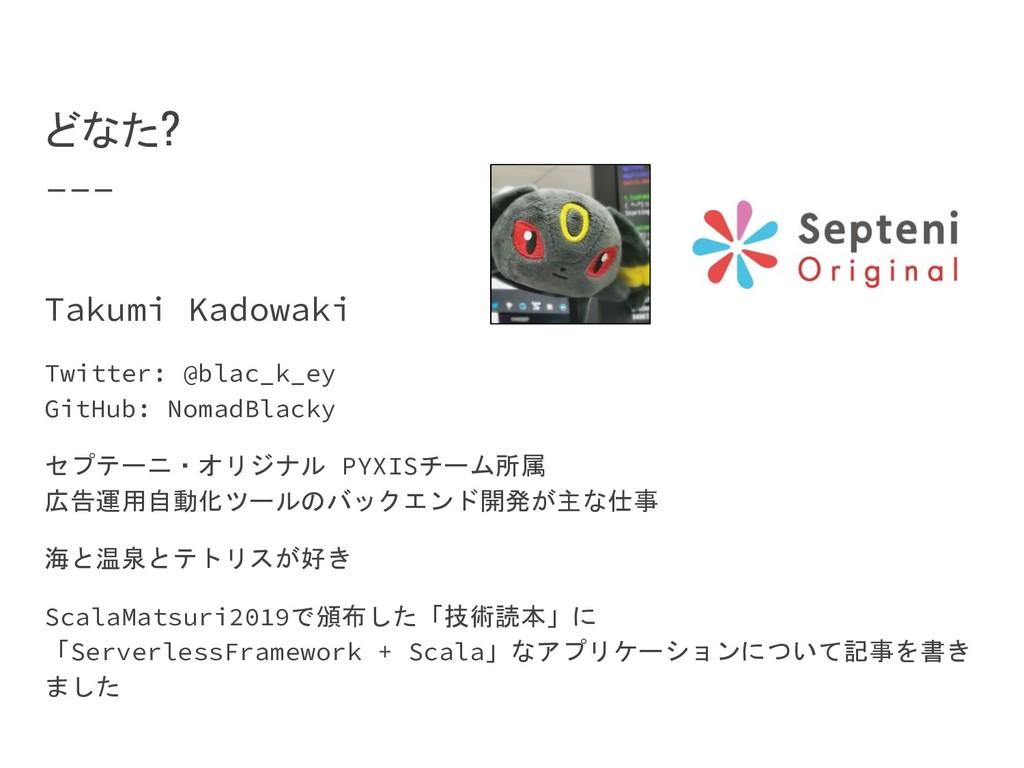 どなた? Takumi Kadowaki Twitter: @blac_k_ey GitHub...