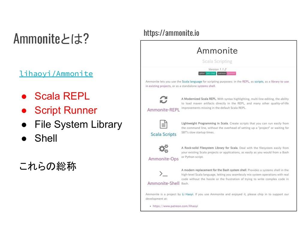 Ammoniteとは? https://ammonite.io lihaoyi/Ammonit...