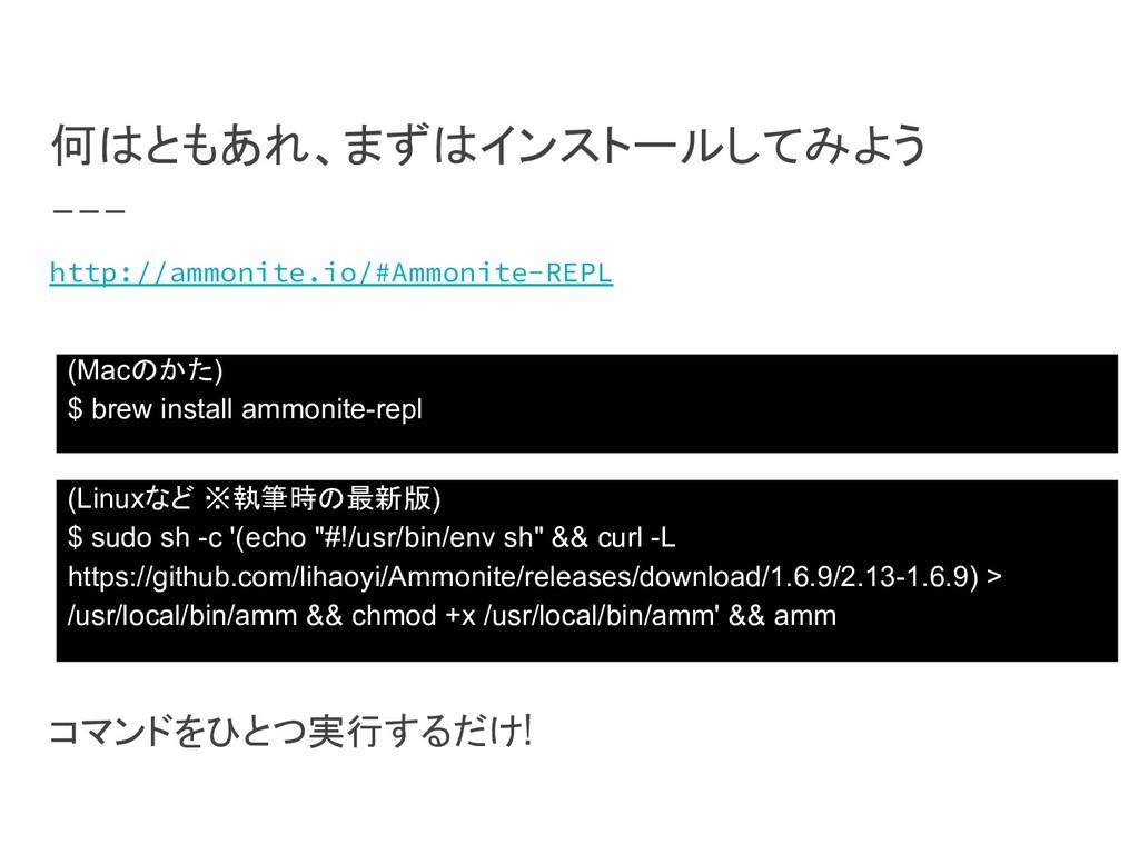 http://ammonite.io/#Ammonite-REPL 何はともあれ、まずはインス...