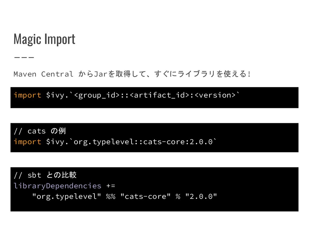 Magic Import Maven Central からJarを取得して、すぐにライブラリを...