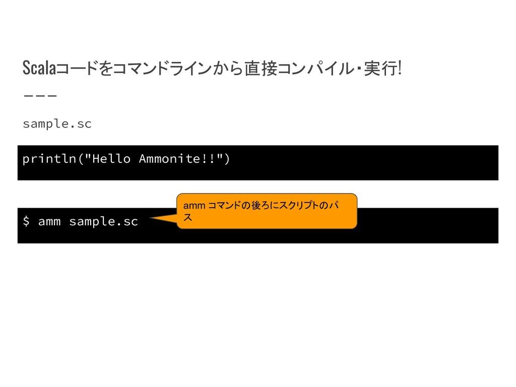 Scalaコードをコマンドラインから直接コンパイル・実行! sample.sc println...