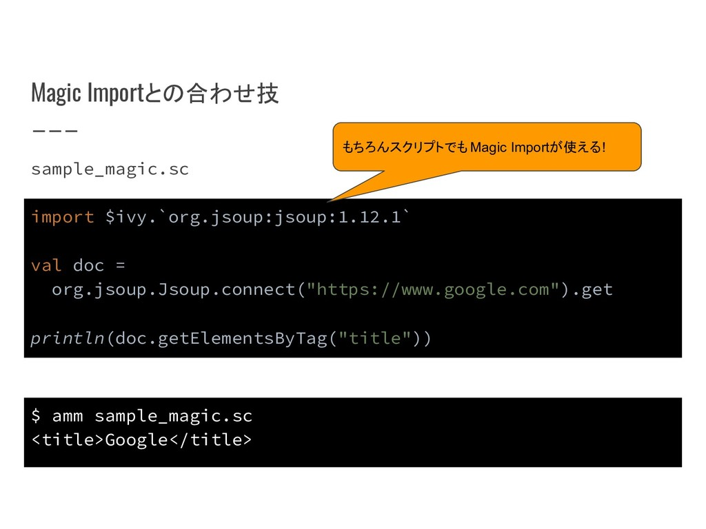 Magic Importとの合わせ技 sample_magic.sc import $ivy....