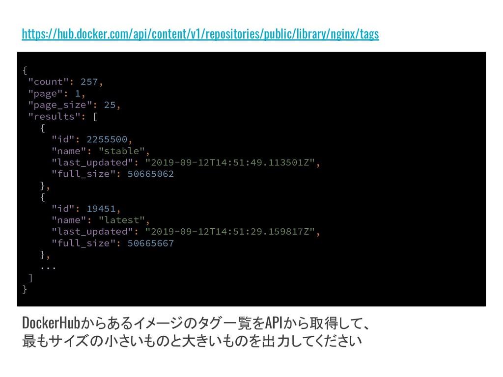 DockerHubからあるイメージのタグ一覧をAPIから取得して、 最もサイズの小さいものと大...