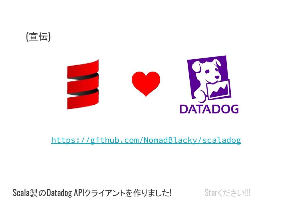 Scala製のDatadog APIクライアントを作りました! Starください!!! htt...