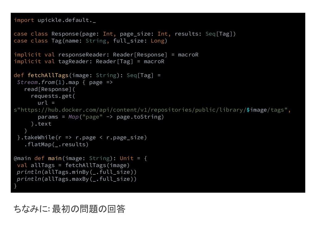 ちなみに: 最初の問題の回答 import upickle.default._ case cl...