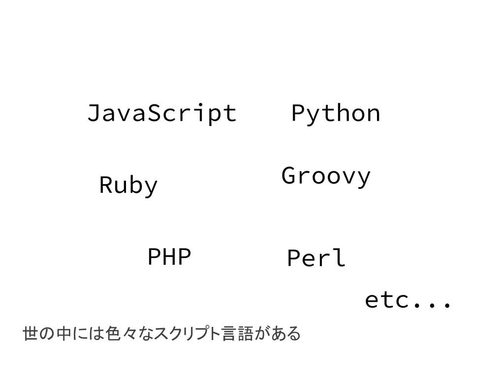 世の中には色々なスクリプト言語がある JavaScript Ruby Python Groov...
