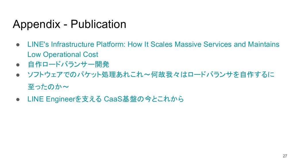 Appendix - Publication ● LINE's Infrastructure ...
