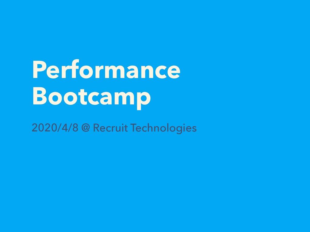 Performance Bootcamp 2020/4/8 @ Recruit Technol...