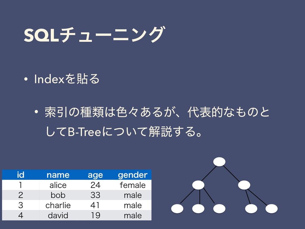 SQLνϡʔχϯά • IndexΛషΔ • ࡧҾͷछྨ৭ʑ͋Δ͕ɺදతͳͷͱ ͯ͠B-...