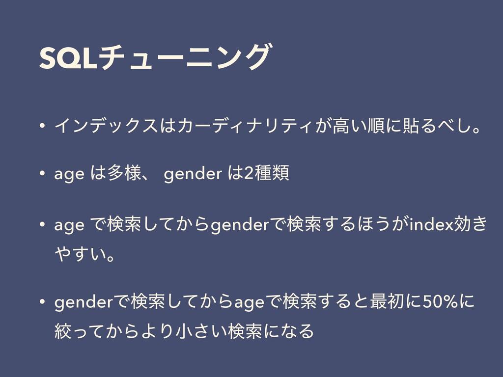 SQLνϡʔχϯά • ΠϯσοΫεΧʔσΟφϦςΟ͕ߴ͍ॱʹషΔ͠ɻ • age ଟ༷...