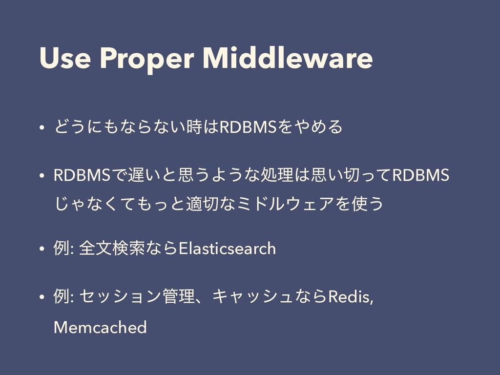Use Proper Middleware • Ͳ͏ʹͳΒͳ͍RDBMSΛΊΔ • R...