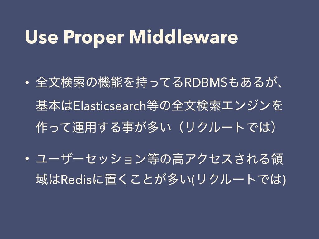 Use Proper Middleware • શจݕࡧͷػΛͬͯΔRDBMS͋Δ͕ɺ ...