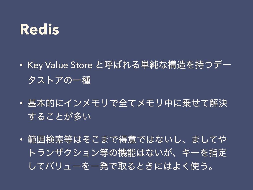 Redis • Key Value Store ͱݺΕΔ୯७ͳߏΛͭσʔ λετΞͷҰछ...