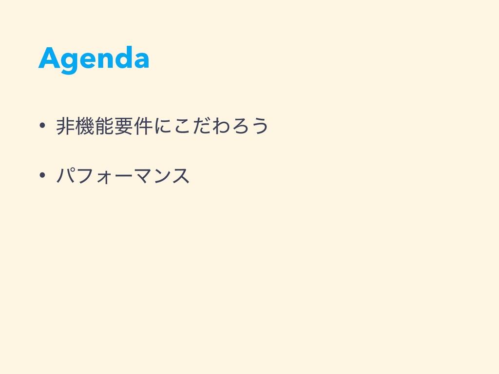 Agenda • ඇػཁ݅ʹͩ͜ΘΖ͏ • ύϑΥʔϚϯε