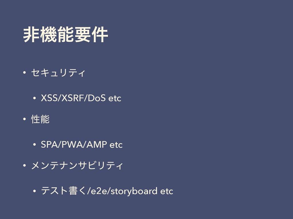 ඇػཁ݅ • ηΩϡϦςΟ • XSS/XSRF/DoS etc • ੑ • SPA/PW...