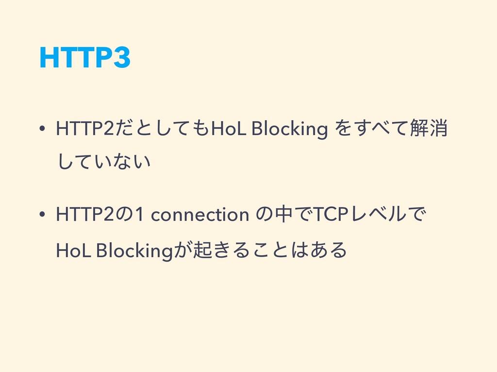 HTTP3 • HTTP2ͩͱͯ͠HoL Blocking Λͯ͢ղফ ͍ͯ͠ͳ͍ • H...