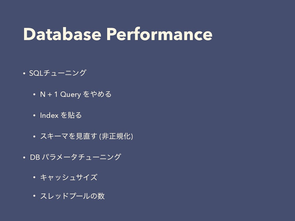 Database Performance • SQLνϡʔχϯά • N + 1 Query ...