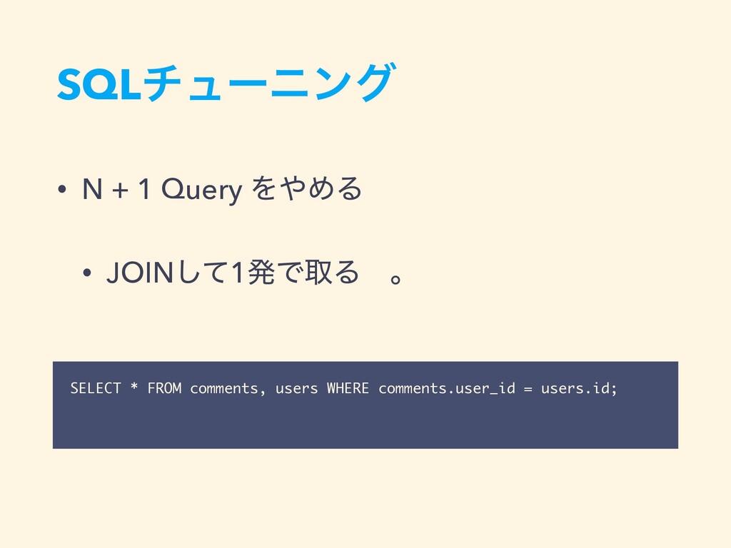SQLνϡʔχϯά • N + 1 Query ΛΊΔ • JOINͯ͠1ൃͰऔΔɹɻ SE...