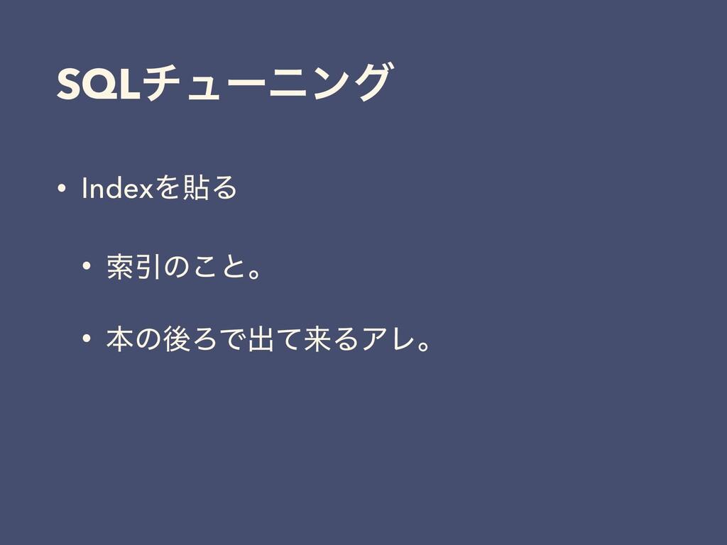 SQLνϡʔχϯά • IndexΛషΔ • ࡧҾͷ͜ͱɻ • ຊͷޙΖͰग़ͯདྷΔΞϨɻ