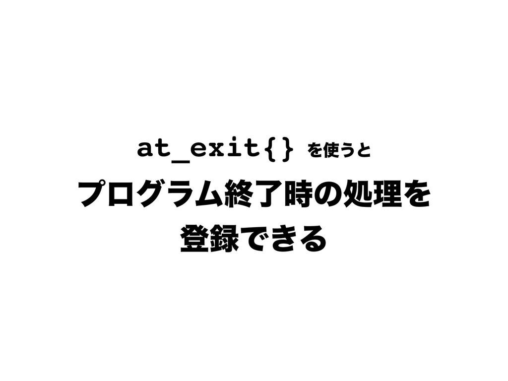 at_exit{}Λ͏ͱ  ϓϩάϥϜऴྃͷॲཧΛ ొͰ͖Δ
