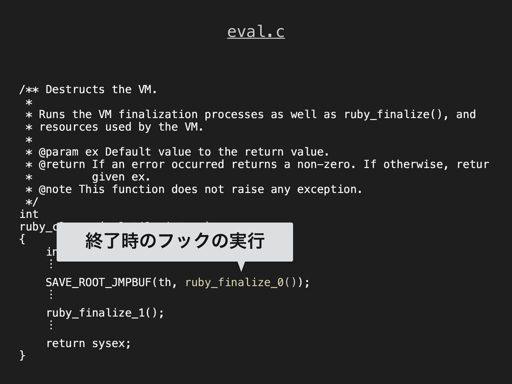 eval.c /** Destructs the VM. * * Runs the VM fi...